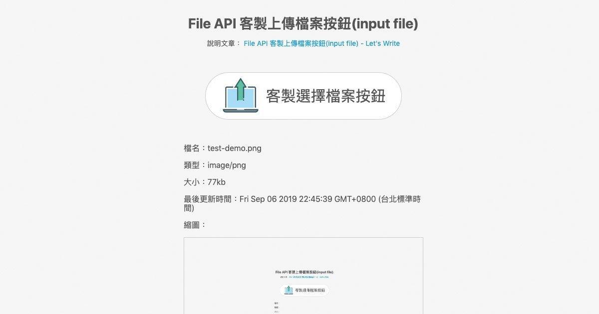 File API 客製上傳檔案按鈕(input file)
