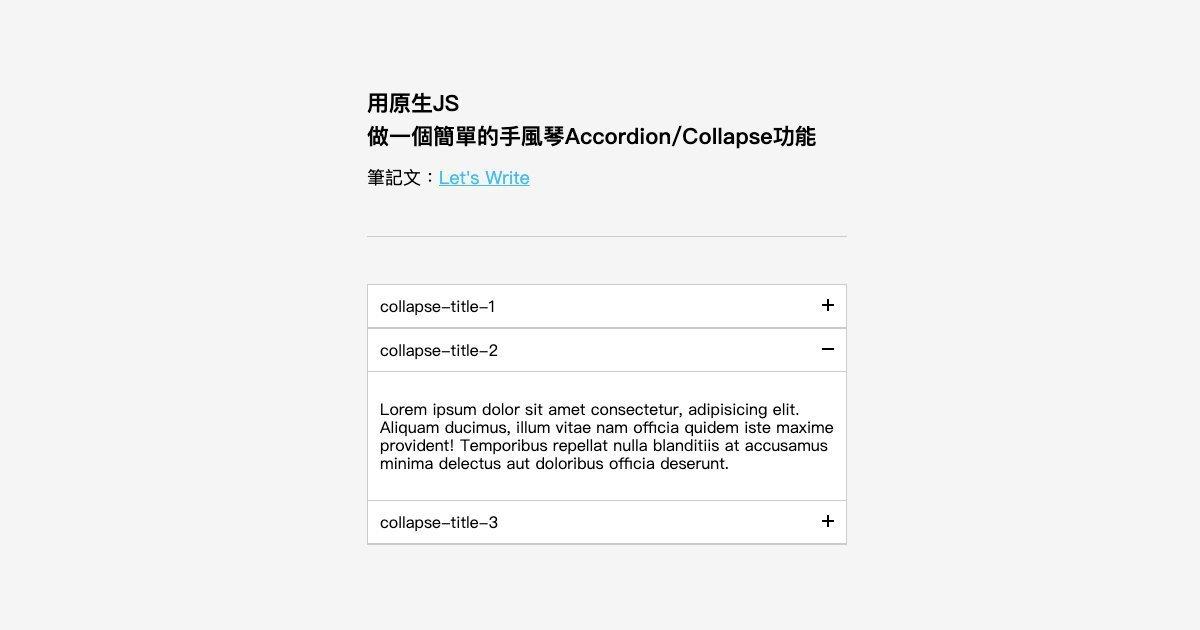 用原生JS做一個簡單的手風琴Accordion/Collapse功能