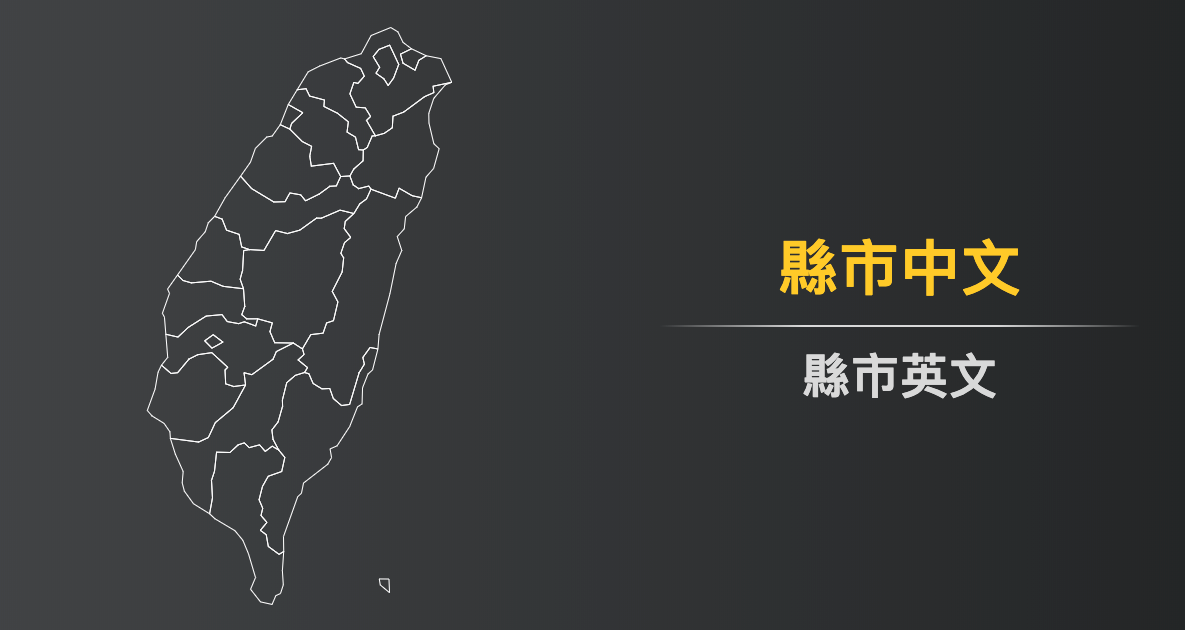 d3、vue 畫一個台灣地圖
