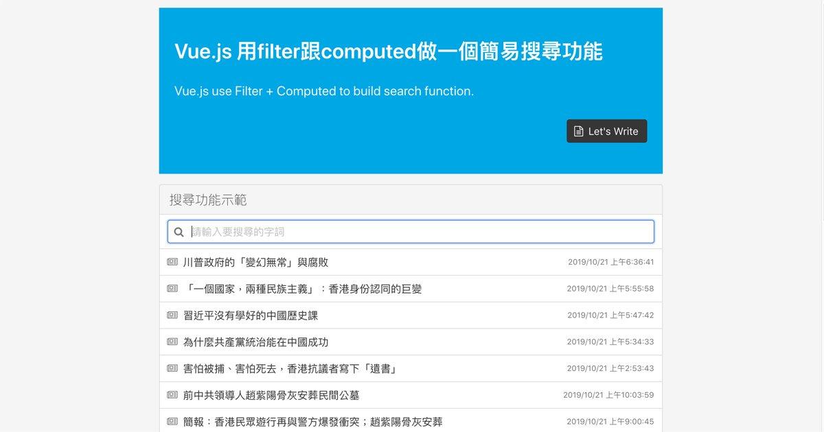Vue.js 用computed跟filter做一個簡易搜尋功能