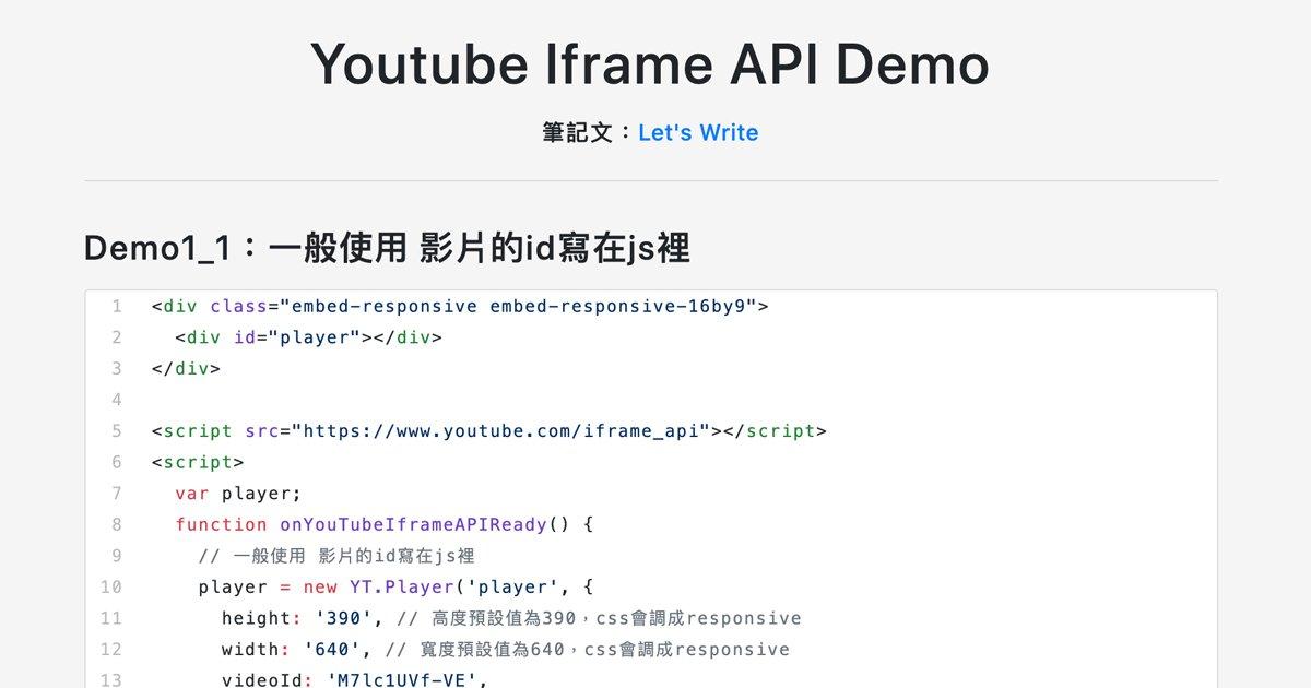 Youtube Iframe API 常用功能